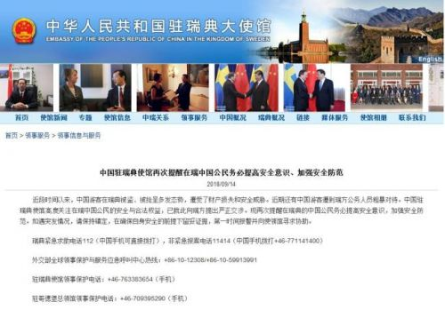 China's embassy in Sweden issues warning to visiting tourists