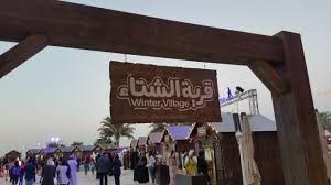 Winter Village in Oman to bring non-stop entertainment