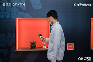 Migu uses 5G to empower museums